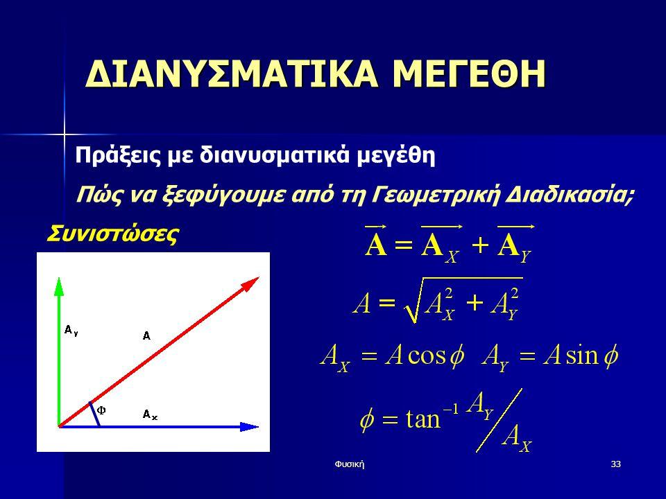 Φυσική33 ΔΙΑΝΥΣΜΑΤΙΚΑ ΜΕΓΕΘΗ Πράξεις με διανυσματικά μεγέθη Πώς να ξεφύγουμε από τη Γεωμετρική Διαδικασία; Συνιστώσες