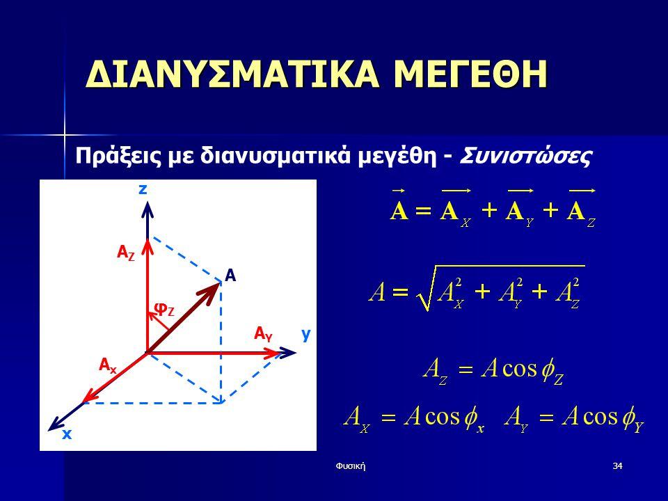 Φυσική34 ΔΙΑΝΥΣΜΑΤΙΚΑ ΜΕΓΕΘΗ Πράξεις με διανυσματικά μεγέθη - Συνιστώσες y z AxAx AYAY AZAZ φZφZ x A