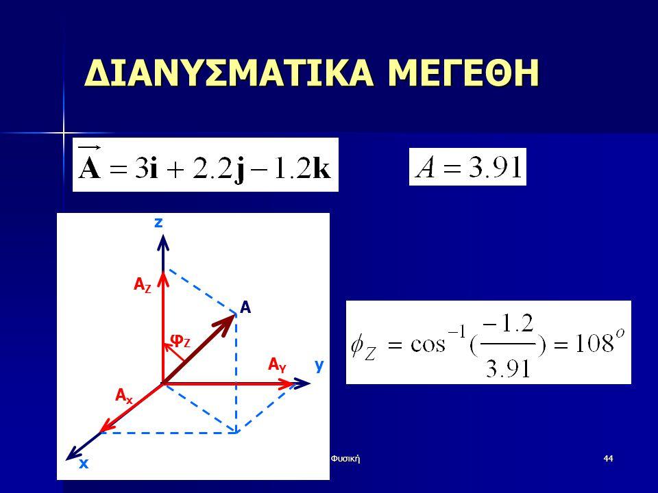 Φυσική44 ΔΙΑΝΥΣΜΑΤΙΚΑ ΜΕΓΕΘΗ y z AxAx AYAY AZAZ φZφZ x A