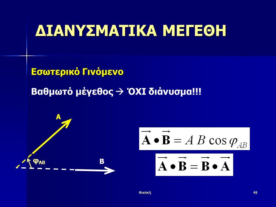 Φυσική48 ΔΙΑΝΥΣΜΑΤΙΚΑ ΜΕΓΕΘΗ Εσωτερικό Γινόμενο Βαθμωτό μέγεθος  ΌΧΙ διάνυσμα!!! A Β φ AB