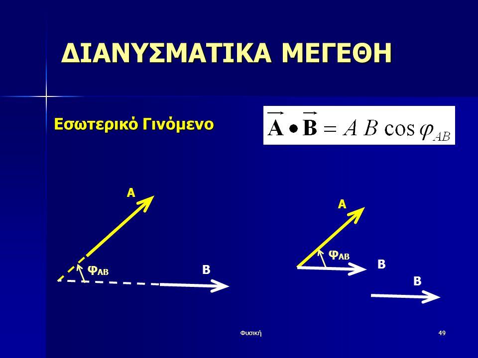 Φυσική49 ΔΙΑΝΥΣΜΑΤΙΚΑ ΜΕΓΕΘΗ Εσωτερικό Γινόμενο A Β φ AB A Β Β