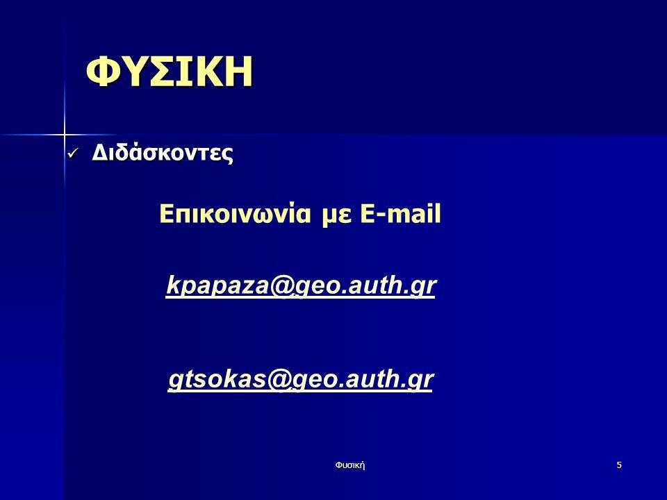 Φυσική5 ΦΥΣΙΚΗ Διδάσκοντες Διδάσκοντες Επικοινωνία με E-mail kpapaza@geo.auth.gr gtsokas@geo.auth.gr