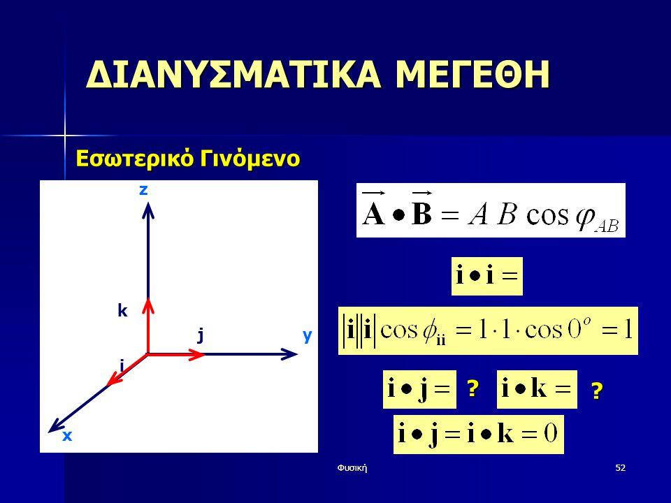 Φυσική52 ΔΙΑΝΥΣΜΑΤΙΚΑ ΜΕΓΕΘΗ Εσωτερικό Γινόμενο y z i j k x ? ?