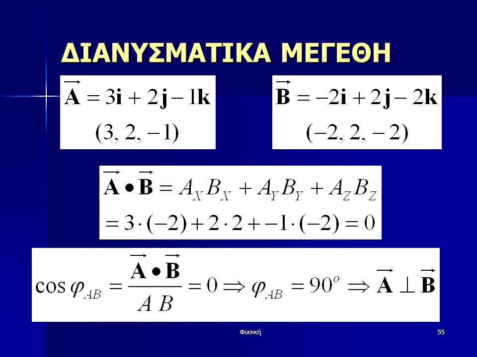 Φυσική55 ΔΙΑΝΥΣΜΑΤΙΚΑ ΜΕΓΕΘΗ