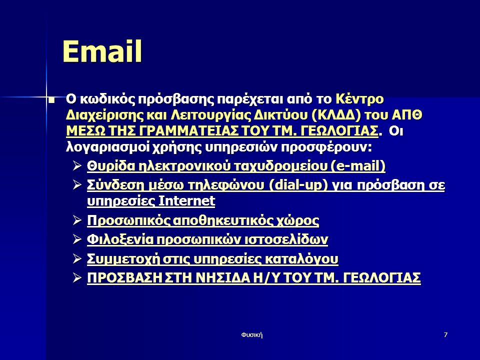 Φυσική8 Email Ο λογαρισμός χρήσης αποτελείται από το όνομα χρήστη (username) και τον κωδικό πρόσβασης (password), τα οποία είναι κοινά για όλες τις υπηρεσίες που προσφέρει το ΚΛΔΔ.