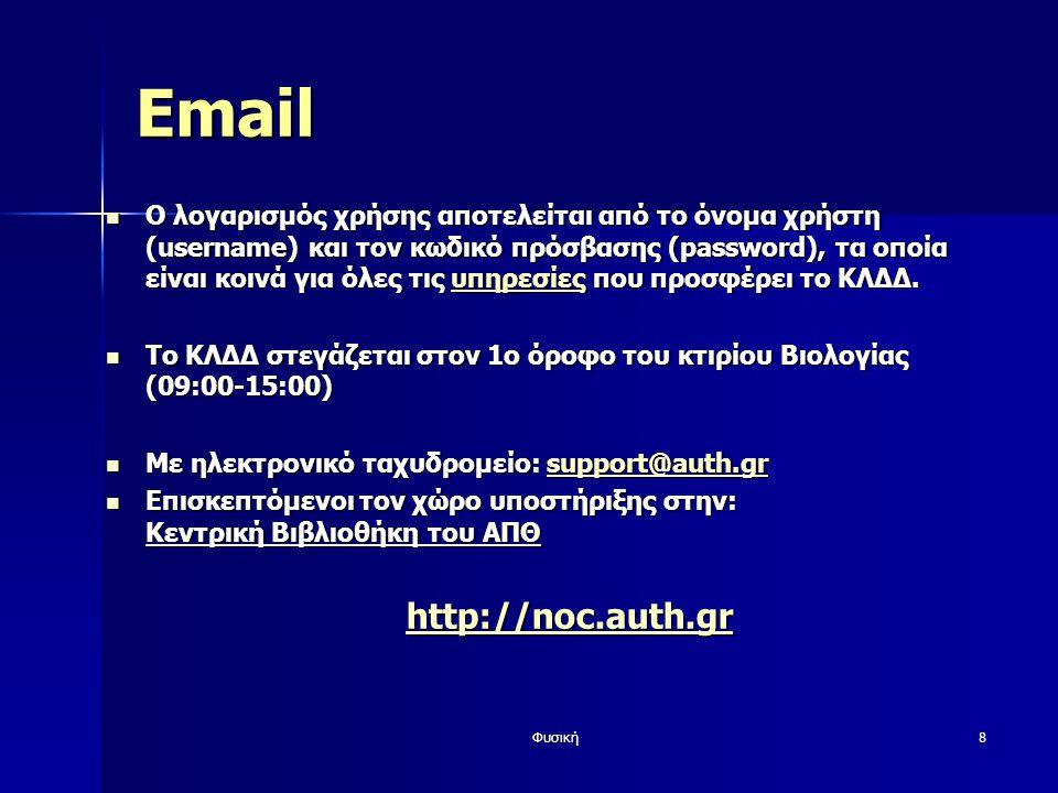 Φυσική8 Email Ο λογαρισμός χρήσης αποτελείται από το όνομα χρήστη (username) και τον κωδικό πρόσβασης (password), τα οποία είναι κοινά για όλες τις υπ