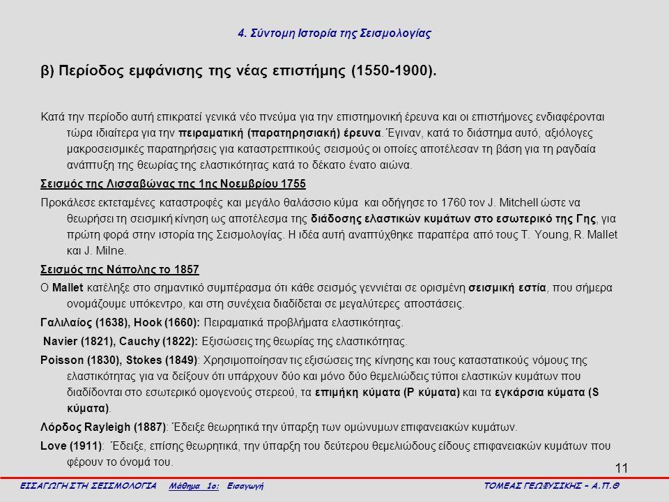 11 4. Σύντομη Ιστορία της Σεισμολογίας β) Περίοδος εμφάνισης της νέας επιστήμης (1550-1900). Κατά την περίοδο αυτή επικρατεί γενικά νέο πνεύμα για την