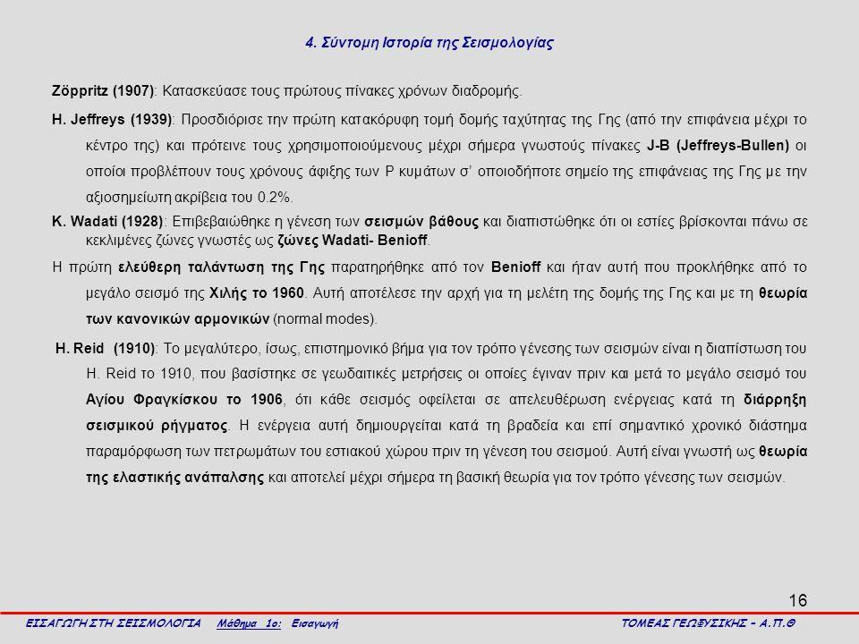 16 4. Σύντομη Ιστορία της Σεισμολογίας Zöppritz (1907): Κατασκεύασε τους πρώτους πίνακες χρόνων διαδρομής. H. Jeffreys (1939): Προσδιόρισε την πρώτη κ