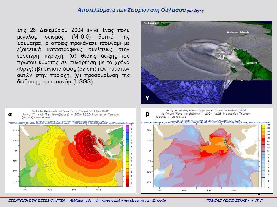 13 Αποτελέσματα των Σεισμών στη Θάλασσα (συνέχεια) ΕΙΣΑΓΩΓΗ ΣΤΗ ΣΕΙΣΜΟΛΟΓΙΑ Μάθημα 10ο: Μακροσεισμικά Αποτελέσματα των Σεισμών ΤΟΜΕΑΣ ΓΕΩΦΥΣΙΚΗΣ – Α.Π
