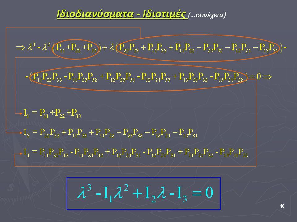 10 Ιδιοδιανύσματα - Ιδιοτιμές Ιδιοδιανύσματα - Ιδιοτιμές (...συνέχεια)
