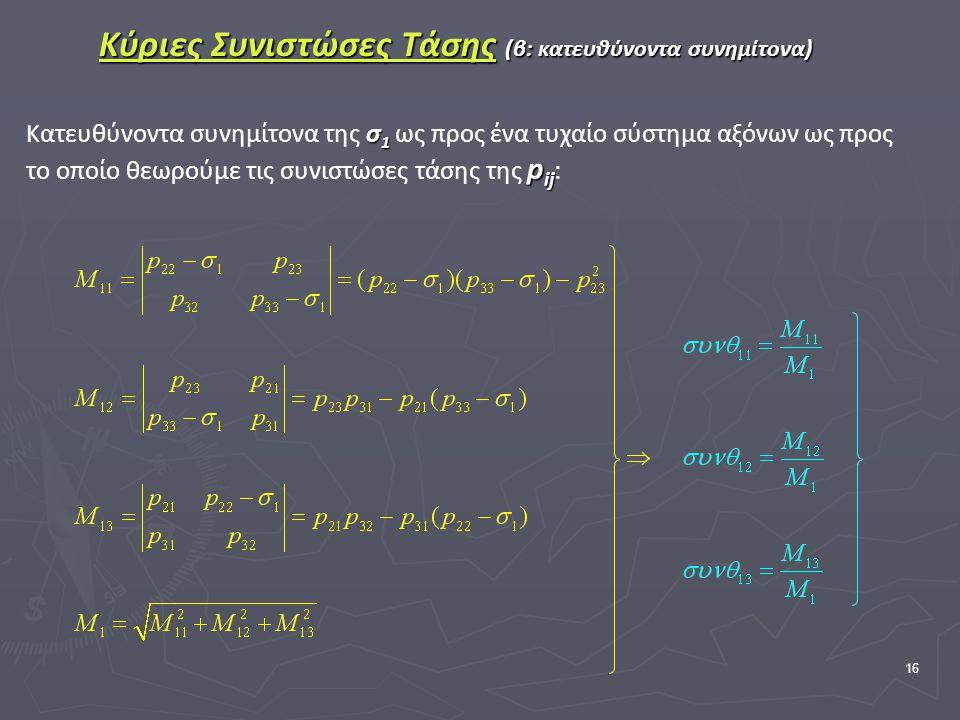 16 Κύριες Συνιστώσες Τάσης (β: κατευθύνοντα συνημίτονα) σ 1 p ij Κατευθύνοντα συνημίτονα της σ 1 ως προς ένα τυχαίο σύστημα αξόνων ως προς το οποίο θεωρούμε τις συνιστώσες τάσης της p ij :