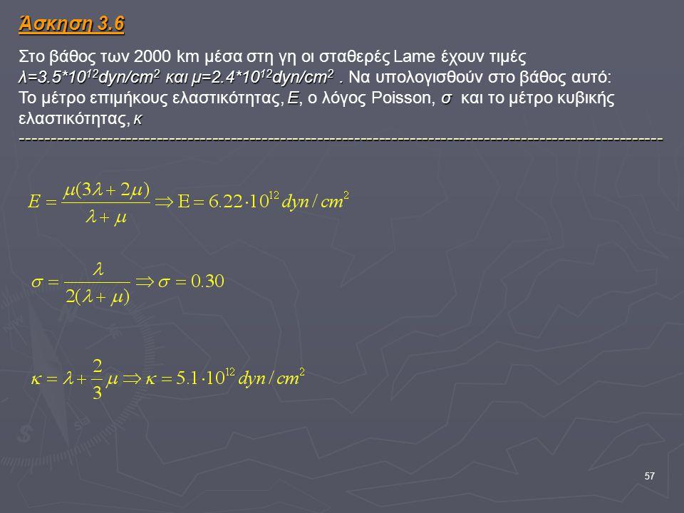 57 Άσκηση 3.6 λ=3.5*10 12 dyn/cm 2 και μ=2.4*10 12 dyn/cm 2.