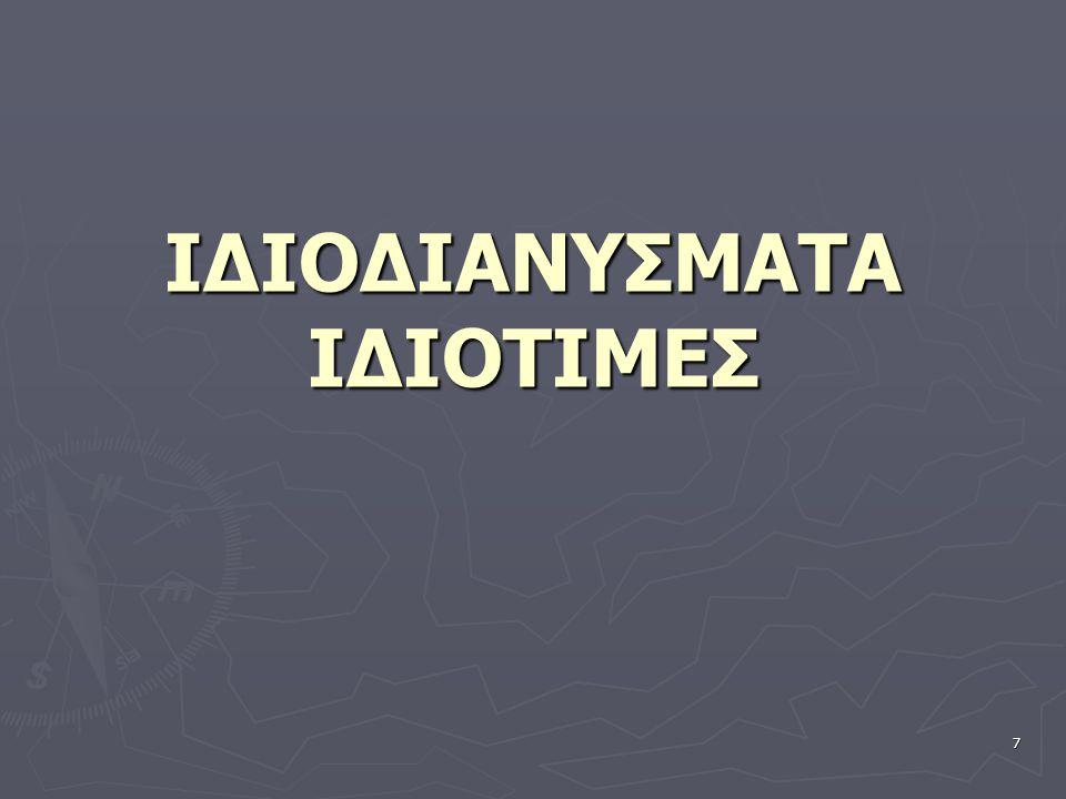ΙΔΙΟΔΙΑΝΥΣΜΑΤΑ ΙΔΙΟΤΙΜΕΣ 7