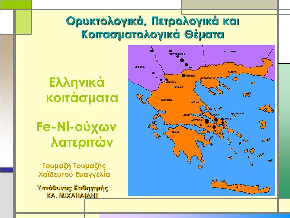 Ορυκτολογικά, Πετρολογικά και Κοιτασματολογικά Θέματα Ελληνικά κοιτάσματα Fe-Ni-ούχων λατεριτών Υπεύθυνος Καθηγητής ΚΛ.