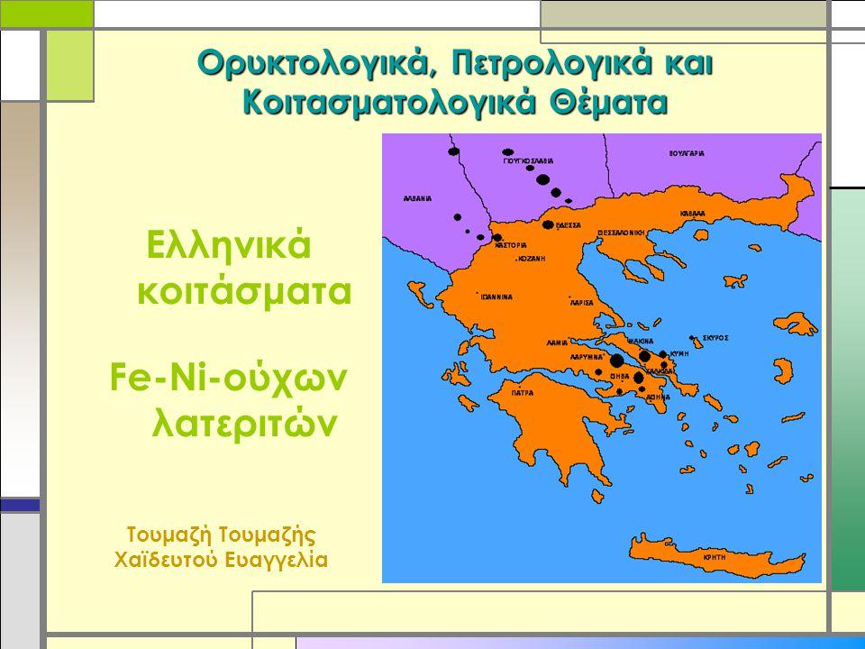 Ορυκτολογικά, Πετρολογικά και Κοιτασματολογικά Θέματα Ελληνικά κοιτάσματα Fe-Ni-ούχων λατεριτών Τουμαζή Τουμαζής Χαϊδευτού Ευαγγελία