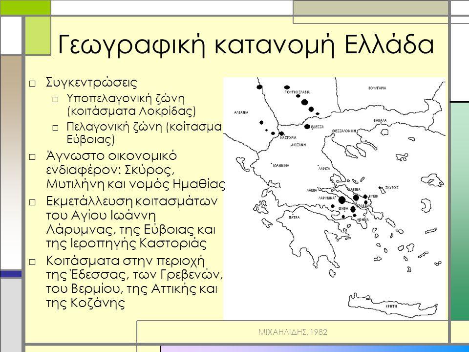 Γεωγραφική κατανομή Ελλάδα □Συγκεντρώσεις □Υποπελαγονική ζώνη (κοιτάσματα Λοκρίδας) □Πελαγονική ζώνη (κοίτασμα Εύβοιας) □Άγνωστο οικονομικό ενδιαφέρον: Σκύρος, Μυτιλήνη και νομός Ημαθίας □Εκμετάλλευση κοιτασμάτων του Αγίου Ιωάννη Λάρυμνας, της Εύβοιας και της Ιεροπηγής Καστοριάς □Κοιτάσματα στην περιοχή της Έδεσσας, των Γρεβενών, του Βερμίου, της Αττικής και της Κοζάνης ΜΙΧΑΗΛΙΔΗΣ, 1982