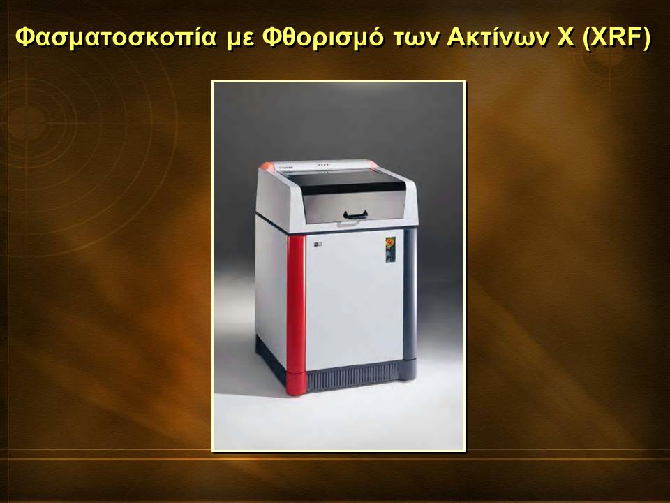 Φασματοσκοπία με Φθορισμό των Ακτίνων Χ (XRF) Πλεονεκτήματα: Εξαιρούν γραμμές της λυχνίας Βελτιώνουν το λόγο κορυφής προς υπόβαθρο Μειώνουν παρεμβολές από το φάσμα της λυχνίας Διάφορα είδη (Cu, Al,...) και διάφορα πάχη (10- 800 μm) φίλτρων είναι διαθέσιμα Πλεονεκτήματα: Εξαιρούν γραμμές της λυχνίας Βελτιώνουν το λόγο κορυφής προς υπόβαθρο Μειώνουν παρεμβολές από το φάσμα της λυχνίας Διάφορα είδη (Cu, Al,...) και διάφορα πάχη (10- 800 μm) φίλτρων είναι διαθέσιμα Φίλτρα