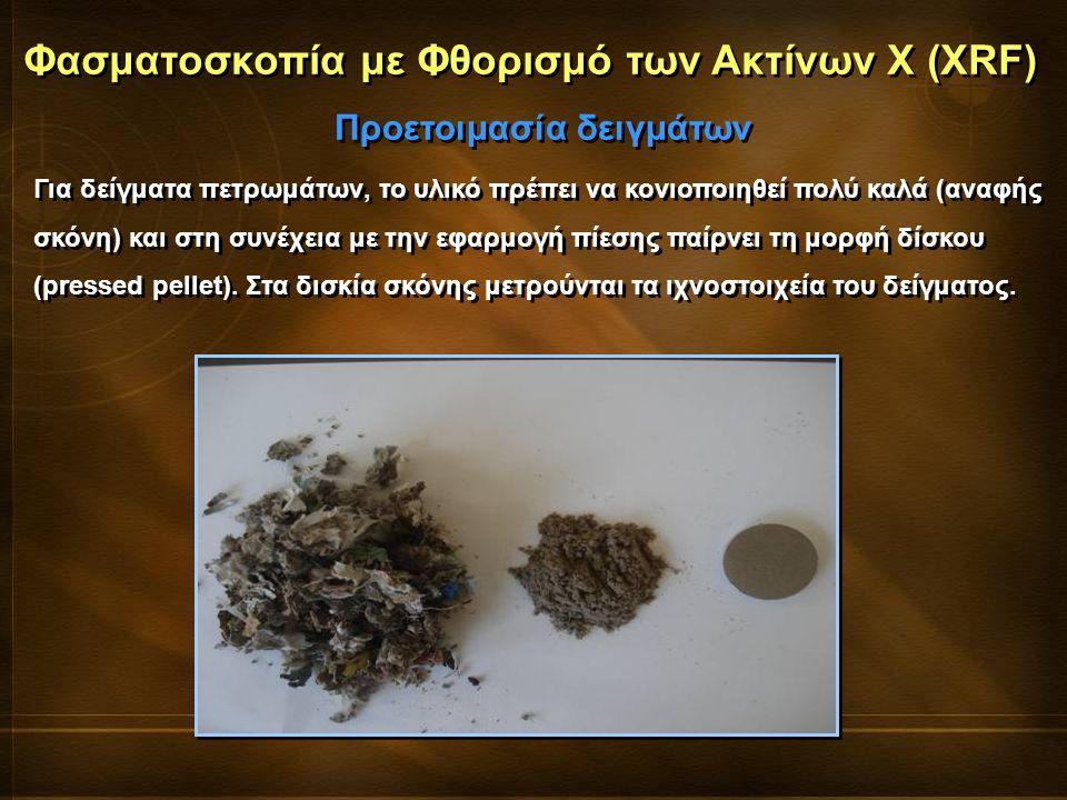 Για δείγματα πετρωμάτων, το υλικό πρέπει να κονιοποιηθεί πολύ καλά (αναφής σκόνη) και στη συνέχεια με την εφαρμογή πίεσης παίρνει τη μορφή δίσκου (pre