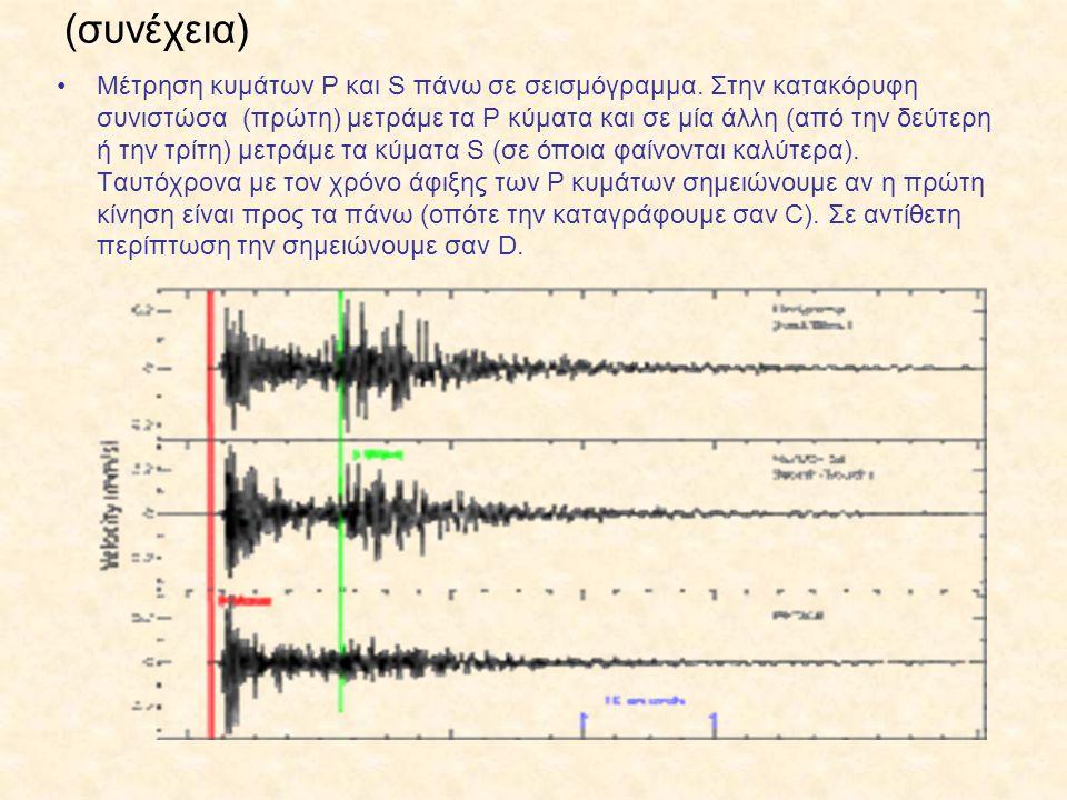 Προσδιορισμός εστιακού βάθους των σεισμών βάθους-Μέθοδος Wadati Για την εφαρμογή της μεθόδου βρίσκουμε τις διαφορές των χρόνων άφιξης των P (t P ) και S (t S ) κυμάτων σε διάφορους γειτονικούς σταθμούς.