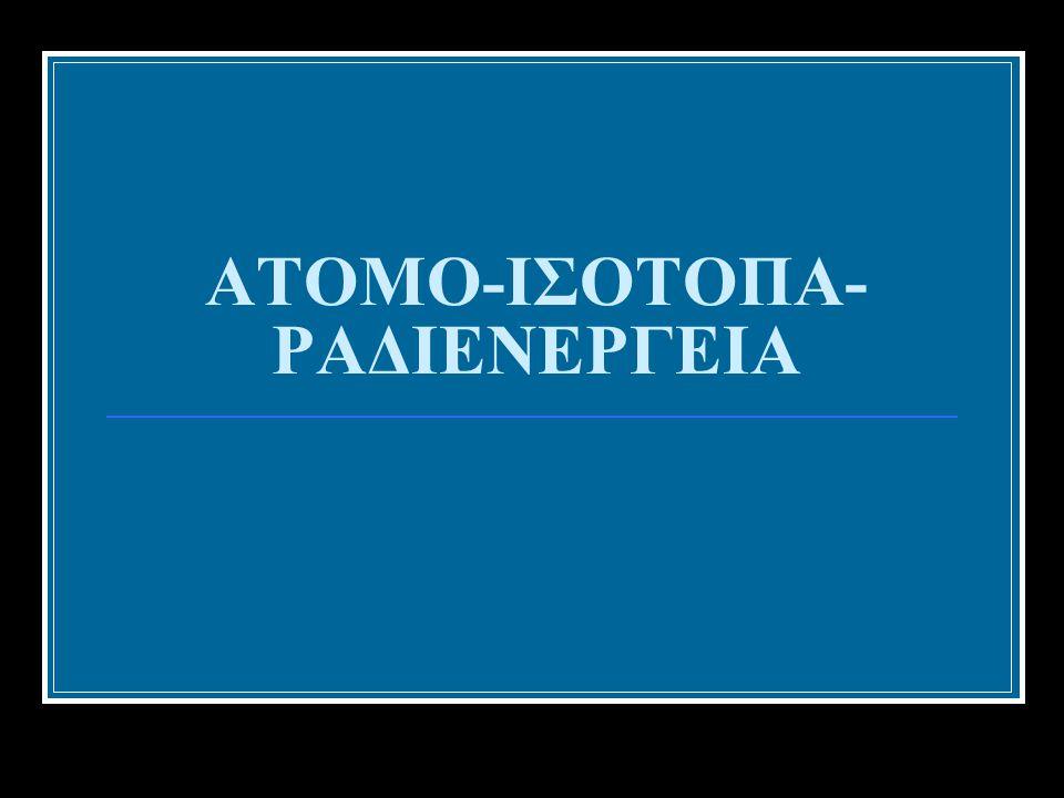 β-β- Διάσπαση με εκπομπή σωματιδίων β  Εκπέμπεται ένα σωματίδιο β - (ηλεκτρόνιο)  Ο ατομικός αριθμός (Ζ) αυξάνεται κατά 1  Ο μαζικός αριθμός (Α) παραμένει ίδιος 87 37 Rb  87 38 Sr + β - + ενέργεια Αρχικός μητρικός πυρήναςΘυγατρικός πυρήνας Ζ = +1 Α = ίδιος n p