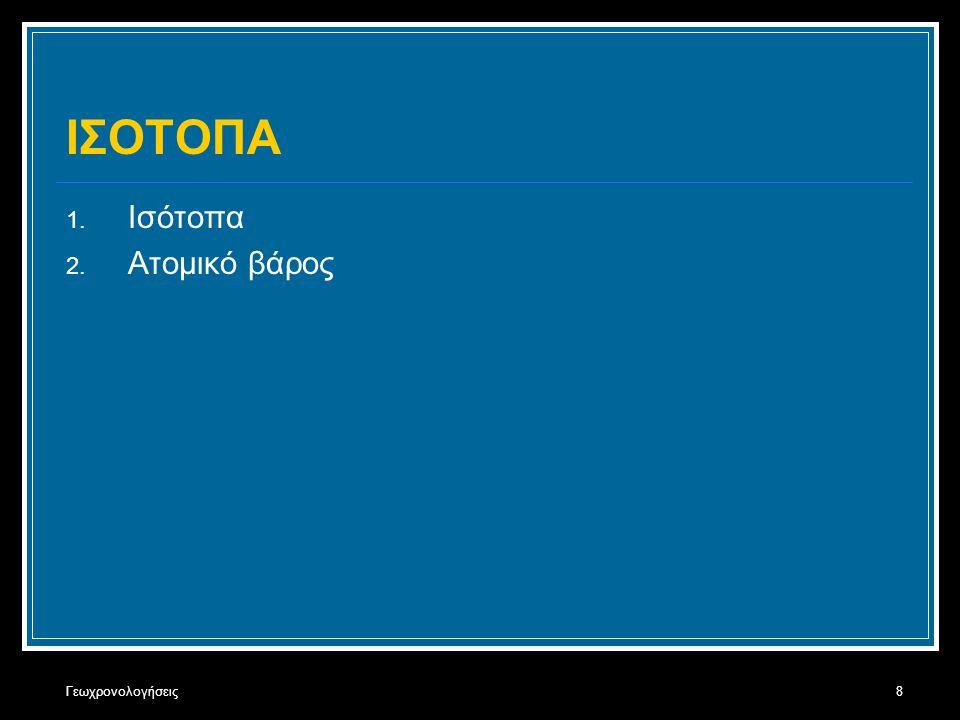 Ισότοπα  Τα ισότοπα είναι άτομα του ίδιου στοιχείου που έχουν διαφορετικό μαζικό αριθμό (Α)  Διαφορετικός αριθμός νετρονίων Ν  Ίδιος ατομικός αριθμός Ζ (αριθμός πρωτονίων/ηλεκτρονίων)  Έχουν ίδιες χημικές ιδιότητες C 12 6 C 146146 6Z 6 6N 8 12A 14 Ισότοπα άνθρακα p n