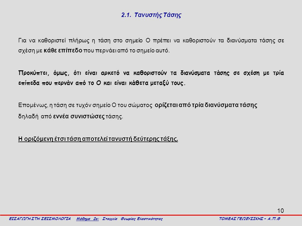 10 2.1. Τανυστής Τάσης Για να καθοριστεί πλήρως η τάση στο σημείο Ο πρέπει να καθοριστούν τα διανύσματα τάσης σε σχέση με κάθε επίπεδο που περνάει από