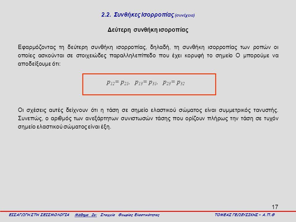 17 2.2. Συνθήκες Ισορροπίας (συνέχεια) Δεύτερη συνθήκη ισοροπίας Εφαρμόζοντας τη δεύτερη συνθήκη ισορροπίας, δηλαδή, τη συνθήκη ισορροπίας των ροπών ο