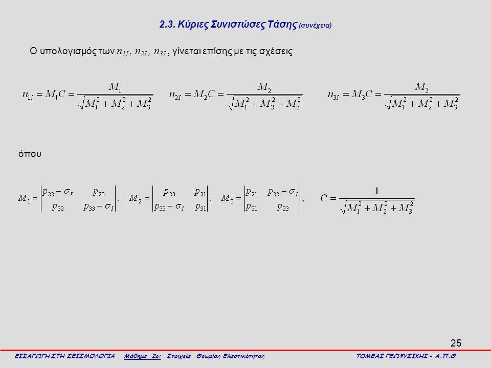 25 2.3. Κύριες Συνιστώσες Τάσης (συνέχεια) Ο υπολογισμός των n 1I, n 2I, n 3I, γίνεται επίσης με τις σχέσεις ΕΙΣΑΓΩΓΗ ΣΤΗ ΣΕΙΣΜΟΛΟΓΙΑ Μάθημα 2ο: Στοιχ