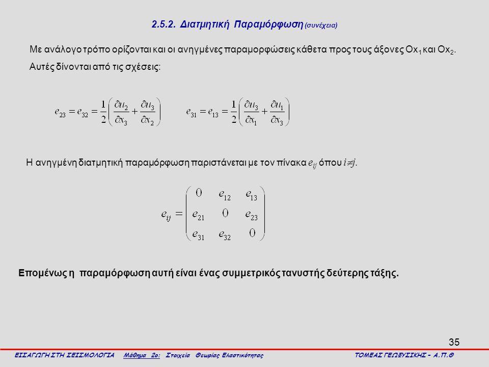 35 2.5.2. Διατμητική Παραμόρφωση (συνέχεια) Με ανάλογο τρόπο ορίζονται και οι ανηγμένες παραμορφώσεις κάθετα προς τους άξονες Οx 1 και Οx 2. Αυτές δίν