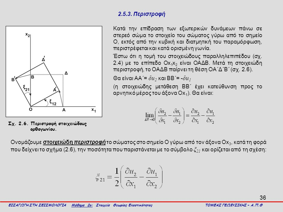 36 2.5.3. Περιστροφή Κατά την επίδραση των εξωτερικών δυνάμεων πάνω σε στερεό σώμα το στοιχείο του σώματος γύρω από το σημείο Ο, εκτός από την κυβική