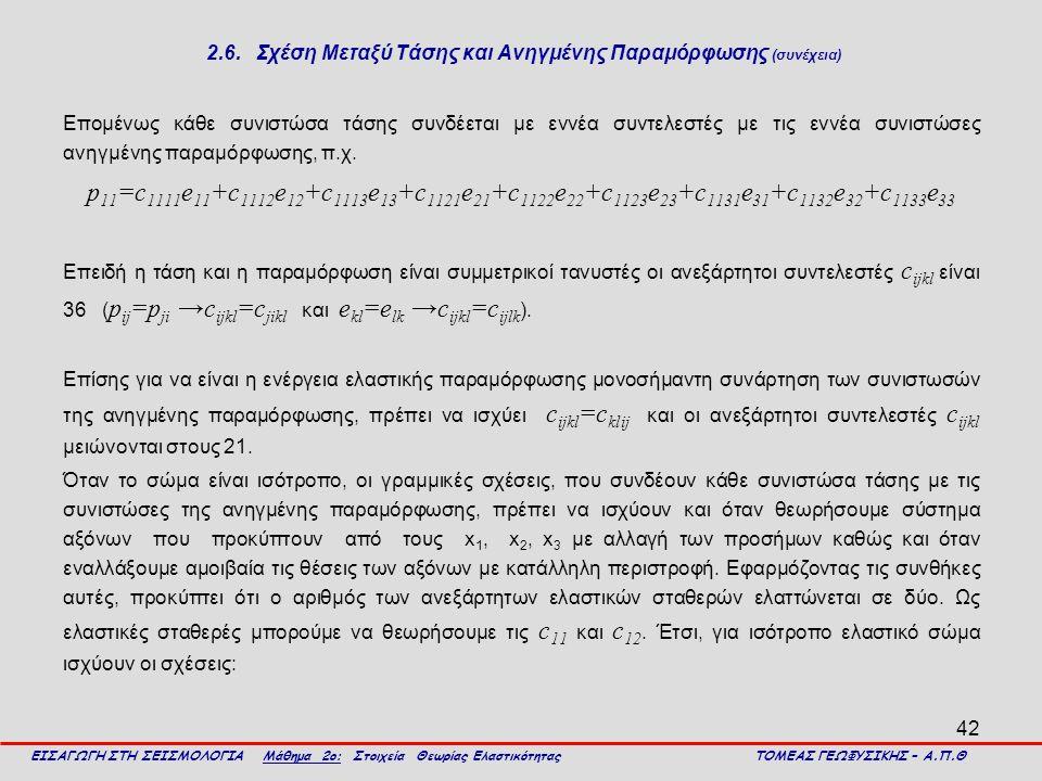 42 2.6. Σχέση Μεταξύ Τάσης και Ανηγμένης Παραμόρφωσης (συνέχεια) Επομένως κάθε συνιστώσα τάσης συνδέεται με εννέα συντελεστές με τις εννέα συνιστώσες