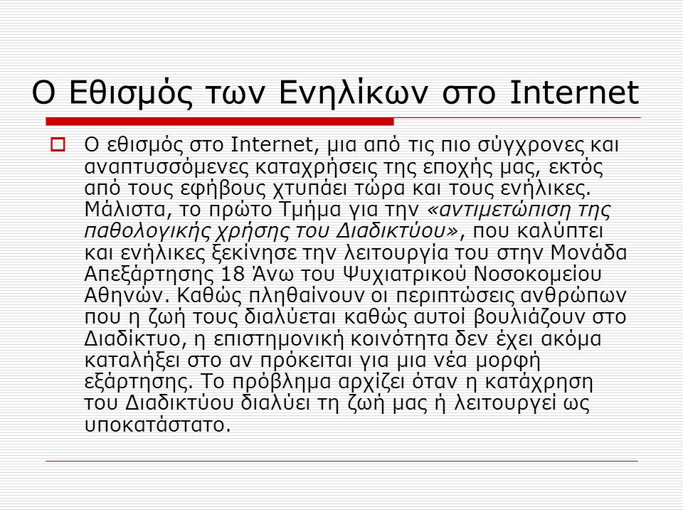 Ο Εθισμός των Ενηλίκων στο Internet  Ο εθισμός στο Internet, μια από τις πιο σύγχρονες και αναπτυσσόμενες καταχρήσεις της εποχής μας, εκτός από τους