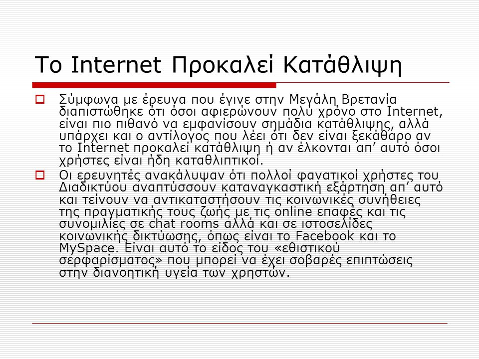 Το Internet Προκαλεί Κατάθλιψη  Σύμφωνα με έρευνα που έγινε στην Μεγάλη Βρετανία διαπιστώθηκε ότι όσοι αφιερώνουν πολύ χρόνο στο Internet, είναι πιο
