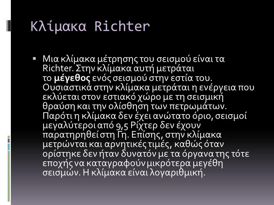 Κλίμακα Richter  Μια κλίμακα μέτρησης του σεισμού είναι τα Richter. Στην κλίμακα αυτή μετράται το μέγεθος ενός σεισμού στην εστία του. Ουσιαστικά στη
