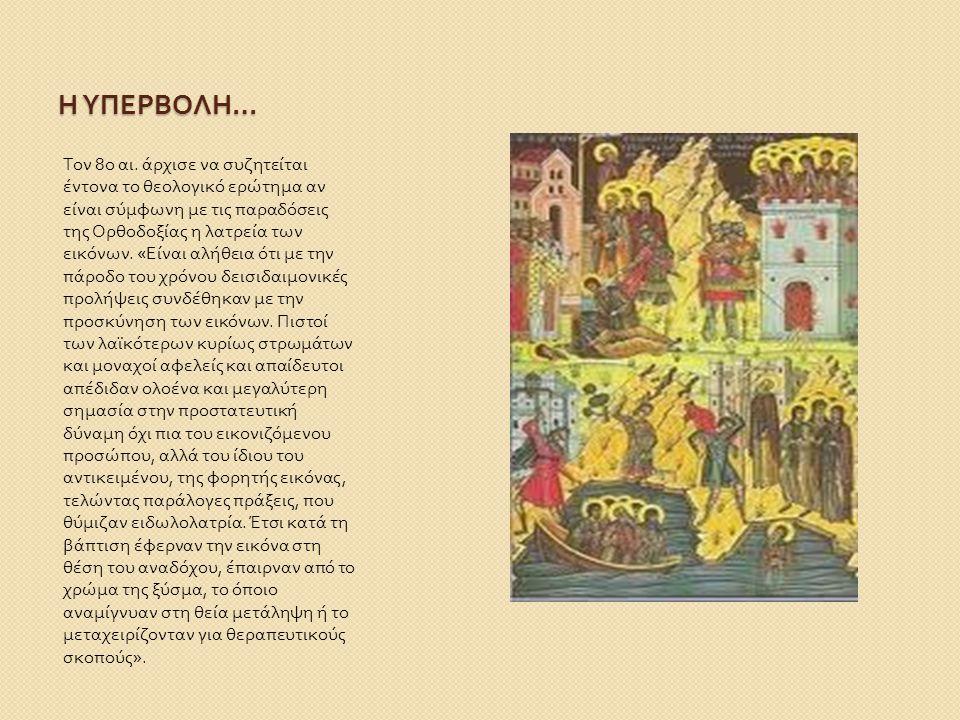 ΤΙ ΕΊΝΑΙ Η ΕΙΚΟΝΟΜΑΧΙΑ … Ο όρος Εικονομαχία αναφέρεται στην θεολογική και πολιτική διαμάχη που ξέσπασε στο Ανατολικό Ρωμαϊκό Κράτος κατά το μεγαλύτερο μέρος του 8 ου και το πρώτο ήμισυ του 9 ου αιώνα, αναφορικά με τη λατρεία των εικόνων.
