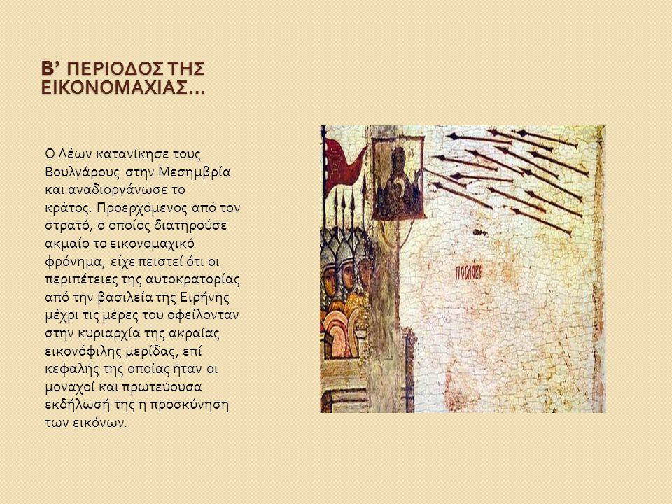 Α΄ ΠΕΡΙΟΔΟΣ ΤΗΣ ΕΙΚΟΝΟΜΑΧΙΑΣ … Η πρώτη ξεκάθαρη πράξη του Λέοντα Γ ' εναντίον της λατρείας των εικόνων εκδηλώθηκε το 726, έπειτα από παρότρυνση των εικονομάχων επισκόπων της Μικράς Ασίας, οι όποιοι είχαν μεταβεί πριν από λίγο καιρό στην Κωνσταντινούπολη.