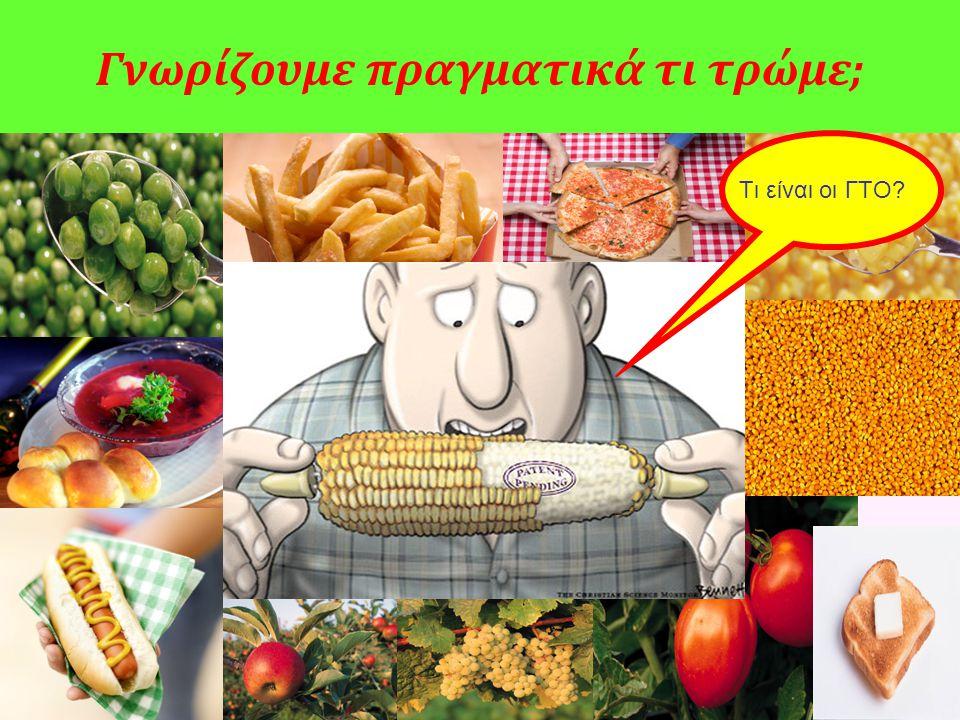 Γνωρίζουμε πραγματικά τι τρώμε; Tι είναι οι ΓΤΟ?