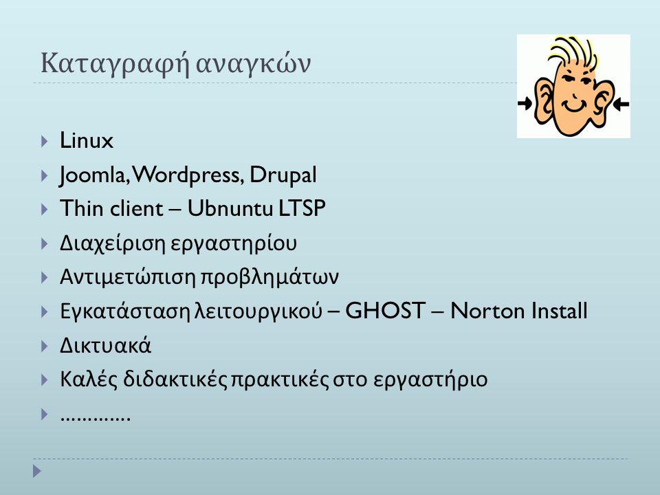 Καταγραφή αναγκών  Linux  Joomla, Wordpress, Drupal  Thin client – Ubnuntu LTSP  Διαχείριση εργαστηρίου  Αντιμετώπιση προβλημάτων  Εγκατάσταση λειτουργικού – GHOST – Norton Install  Δικτυακά  Καλές διδακτικές πρακτικές στο εργαστήριο  ………….