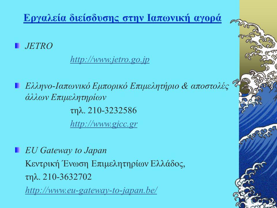 Εργαλεία διείσδυσης στην Ιαπωνική αγορά JETRO http://www.jetro.go.jp Ελληνο-Ιαπωνικό Εμπορικό Επιμελητήριο & αποστολές άλλων Επιμελητηρίων τηλ. 210-32