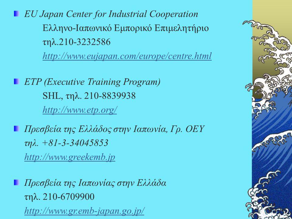 EU Japan Center for Industrial Cooperation Ελληνο-Ιαπωνικό Εμπορικό Επιμελητήριο τηλ.210-3232586 http://www.eujapan.com/europe/centre.html ETP (Execut