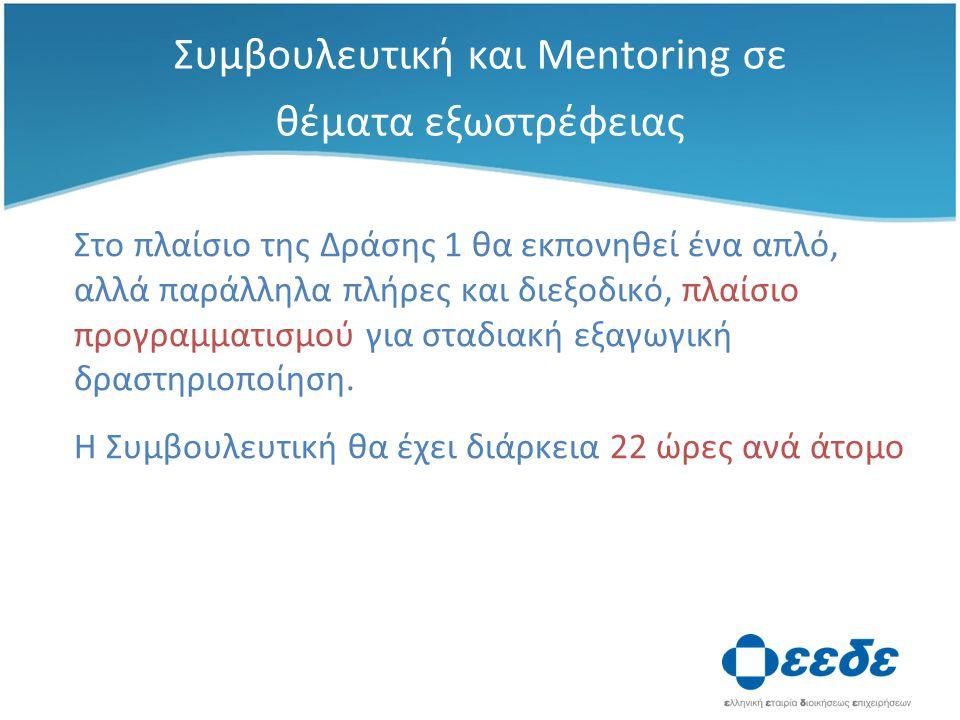 Συμβουλευτική και Mentoring σε θέματα εξωστρέφειας Στο πλαίσιο της Δράσης 1 θα εκπονηθεί ένα απλό, αλλά παράλληλα πλήρες και διεξοδικό, πλαίσιο προγραμματισμού για σταδιακή εξαγωγική δραστηριοποίηση.
