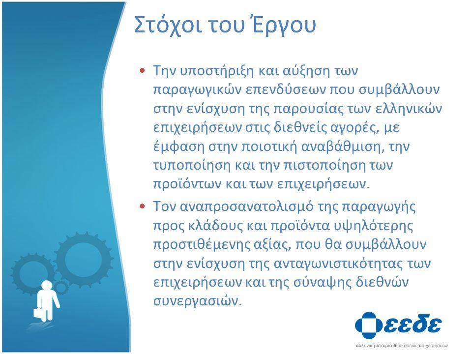 Στόχοι του Έργου Την υποστήριξη και αύξηση των παραγωγικών επενδύσεων που συμβάλλουν στην ενίσχυση της παρουσίας των ελληνικών επιχειρήσεων στις διεθνείς αγορές, με έμφαση στην ποιοτική αναβάθμιση, την τυποποίηση και την πιστοποίηση των προϊόντων και των επιχειρήσεων.