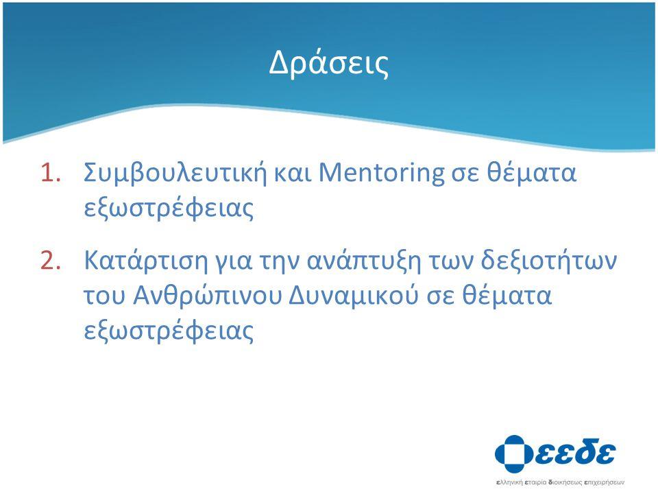 Δράσεις 1.Συμβουλευτική και Mentoring σε θέματα εξωστρέφειας 2.Κατάρτιση για την ανάπτυξη των δεξιοτήτων του Ανθρώπινου Δυναμικού σε θέματα εξωστρέφειας