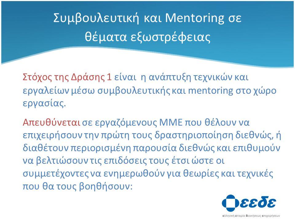 Συμβουλευτική και Mentoring σε θέματα εξωστρέφειας Στόχος της Δράσης 1 είναι η ανάπτυξη τεχνικών και εργαλείων μέσω συμβουλευτικής και mentoring στο χώρο εργασίας.