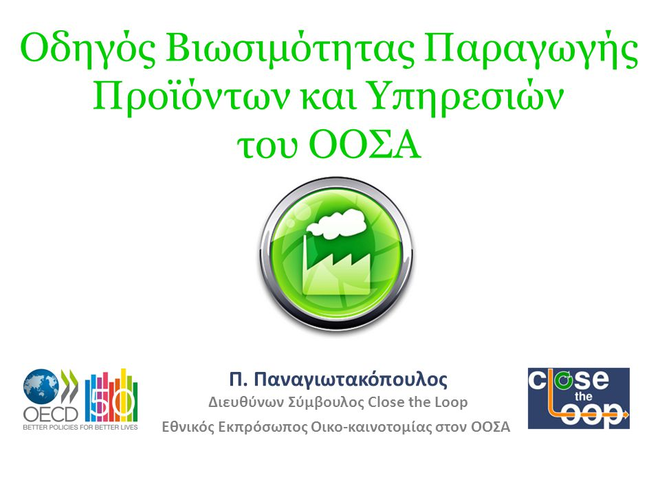 Open the way to sustainability… @closetheloopgr Βήμα 5: Αξιολόγηση Προϊόντων/Υπηρεσιών