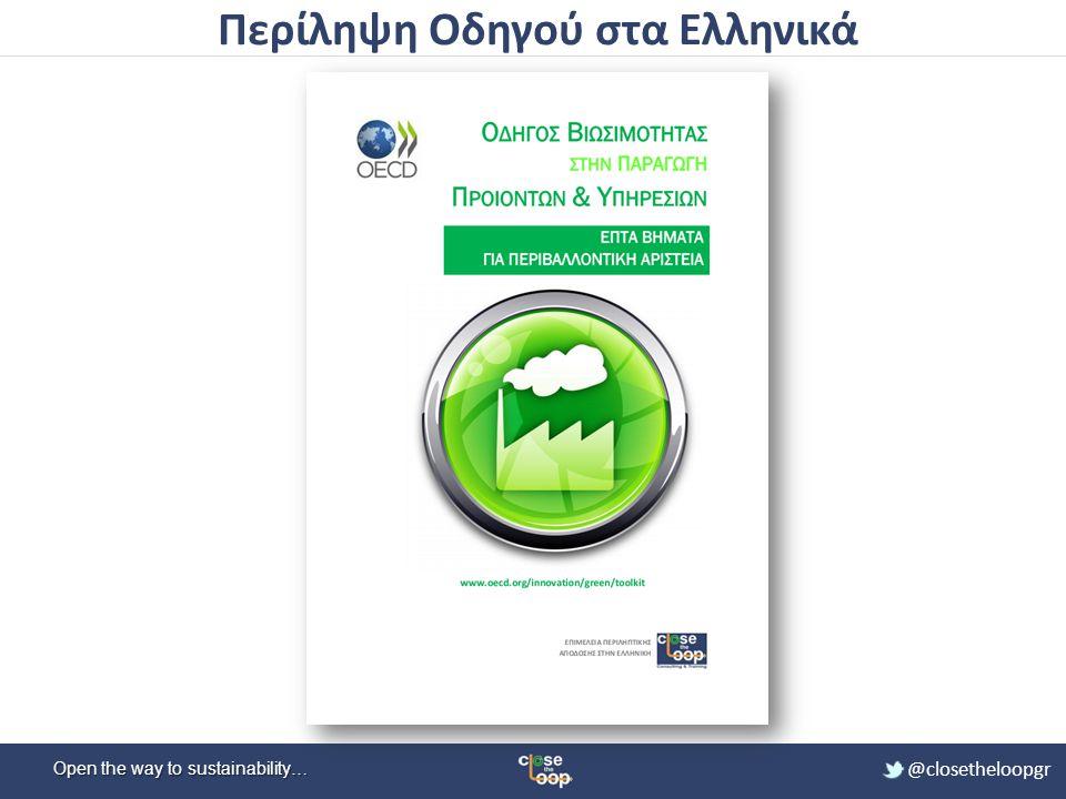 Open the way to sustainability… @closetheloopgr Περίληψη Οδηγού στα Ελληνικά