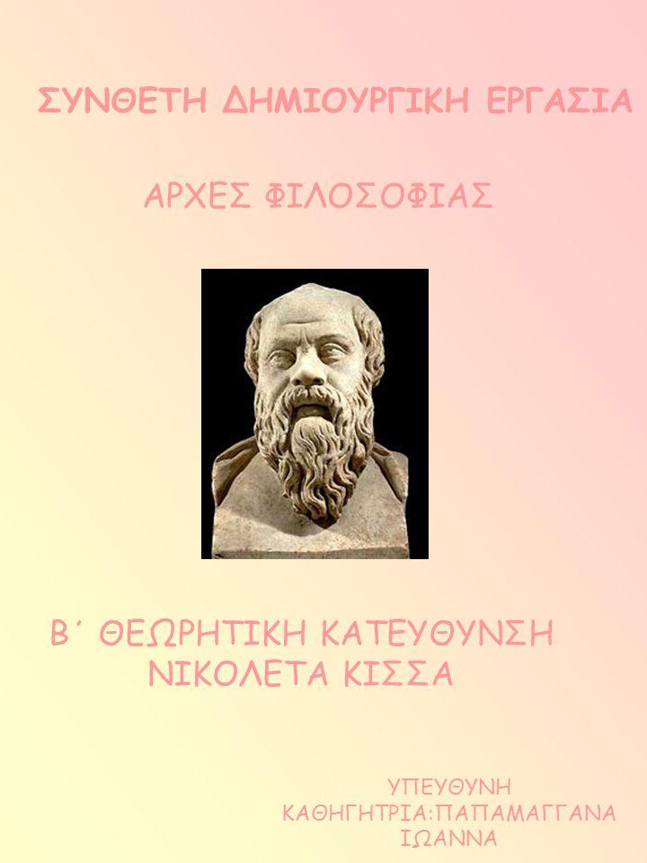 Ο Σωκράτης (4 Ιουνίου 470 π.Χ - 399 π.Χ) ήταν Έλληνας Αθηναίος φιλόσοφος και μια από τις σημαντικότερες φυσιογνωμίες του Ελληνικού και παγκόσμιου πολιτισμού.4 Ιουνίου470 π.Χ399 π.ΧΈλληνας Αθηναίοςφιλόσοφοςπολιτισμού Ήταν γιος του Σωφρονίσκου και της Φαιναρέτης.