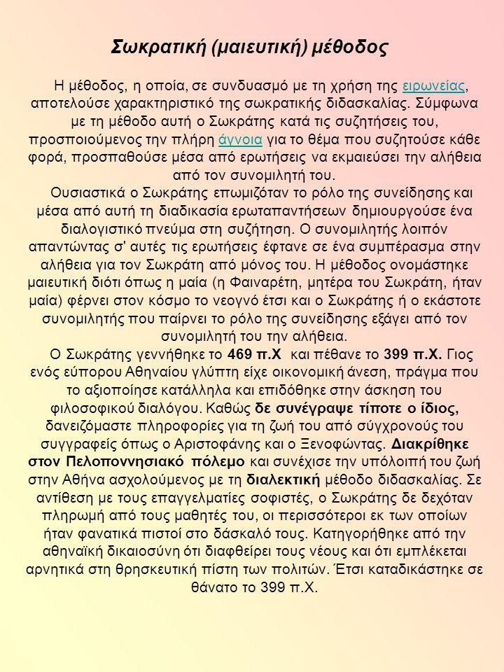 Σωκρατική (μαιευτική) μέθοδος Η μέθοδος, η οποία, σε συνδυασμό με τη χρήση της ειρωνείας, αποτελούσε χαρακτηριστικό της σωκρατικής διδασκαλίας. Σύμφων