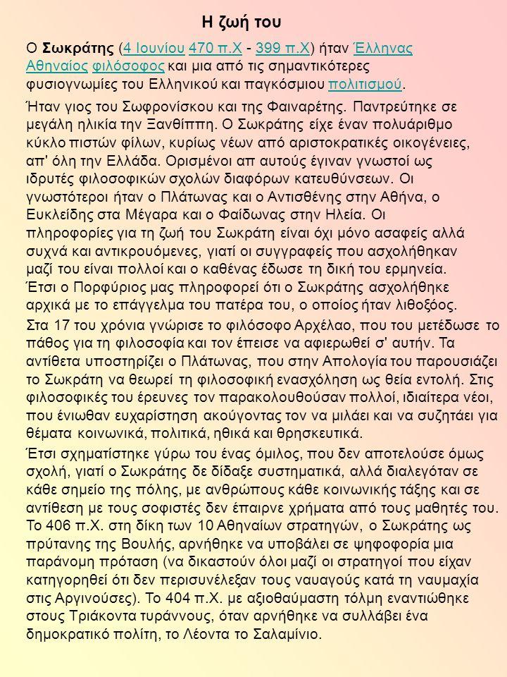 Ο Σωκράτης (4 Ιουνίου 470 π.Χ - 399 π.Χ) ήταν Έλληνας Αθηναίος φιλόσοφος και μια από τις σημαντικότερες φυσιογνωμίες του Ελληνικού και παγκόσμιου πολι