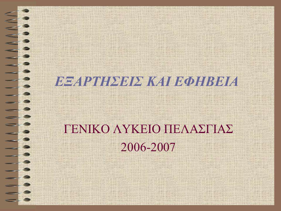 ΕΞΑΡΤΗΣΕΙΣ ΚΑΙ ΕΦΗΒΕΙΑ ΓΕΝΙΚΟ ΛΥΚΕΙΟ ΠΕΛΑΣΓΙΑΣ 2006-2007